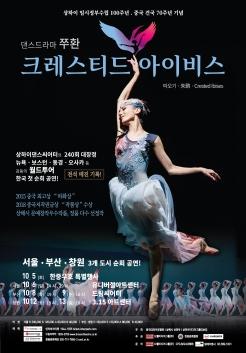 상하이댄스시어터 초청 댄스드라마 '쭈환 Crested Ibises 따오기' 경남창원공연 포스터